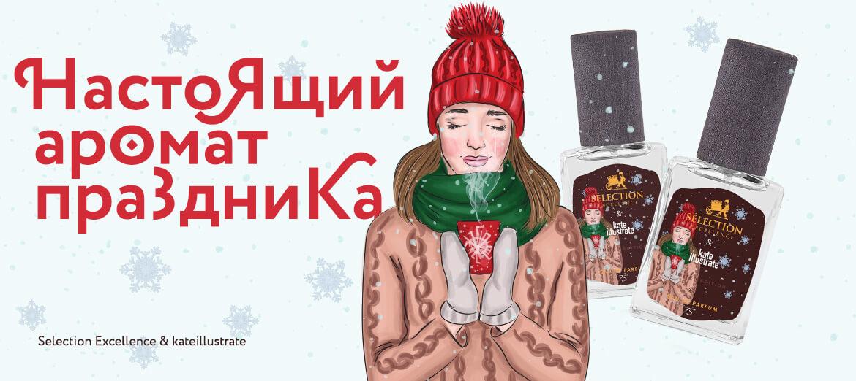 Парфюм №75 Новогодний аромат SE & kateillustrate
