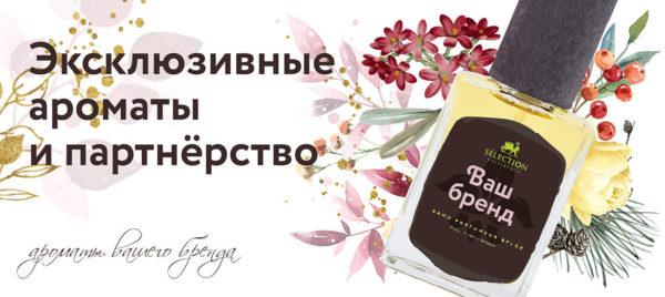 Эксклюзивные ароматы и партнерство